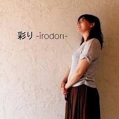 彩り -irodori- 管理人